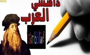 skribbl.io arabic