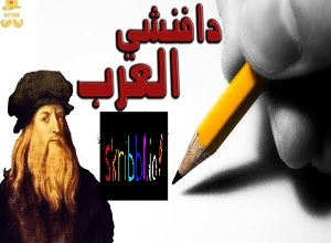 Photo of Skribbl.io Arabic Game